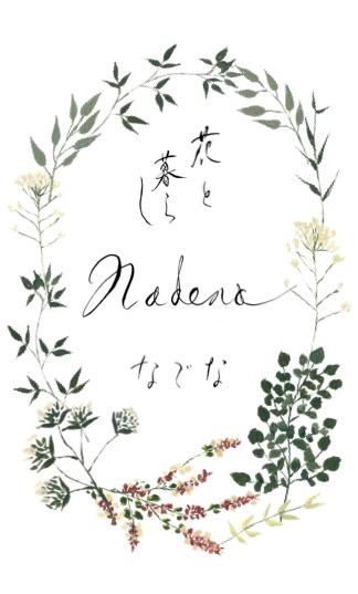 完全予約オーダーメイドの花屋 花と暮らし nadena なでな